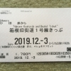 【箱根フリーきっぷ】箱根を全て回るなら必須?4600円と高いけど箱根を全部回ったら交