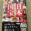 【「知れば知るほど面白い日本の国宝」感想】国宝を知ると旅の幅が広がる? | 本と漫