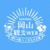 道の駅「山陽道やかげ宿」開業 イベント   岡山観光WEB【公式】- 岡山県の観光・旅行