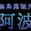 あわぎん眉山ロープウェイ - 徳島県観光情報サイト阿波ナビ